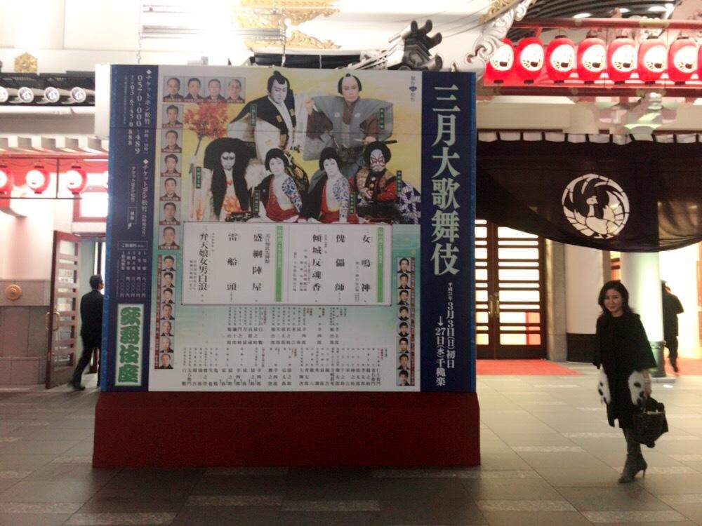 三月大歌舞伎(歌舞伎座)_c0366777_19391486.jpeg