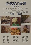 画室1と画室2_e0045977_19530337.jpg