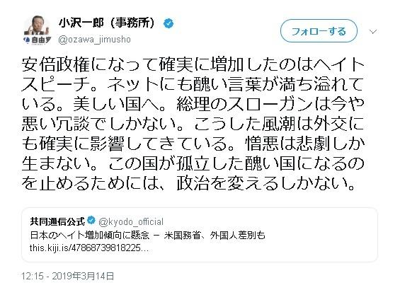 醜いは小沢一郎にこそ相応しい言葉_d0044584_04193661.jpg