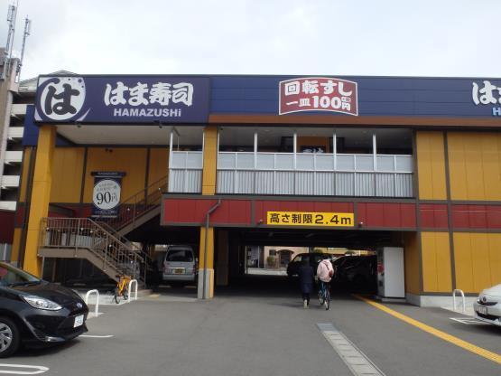 はま寿司          豊中小曽根店_c0118393_09541500.jpg
