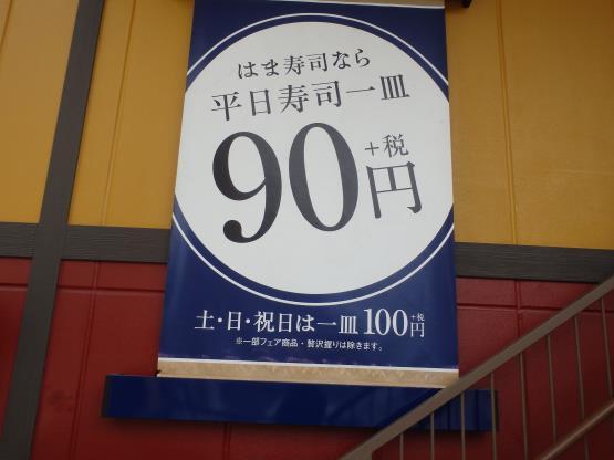 はま寿司          豊中小曽根店_c0118393_09542597.jpg