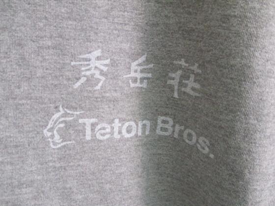 Teton Bros.×秀岳荘 コラボTシャツ発売!!_d0198793_18221030.jpg