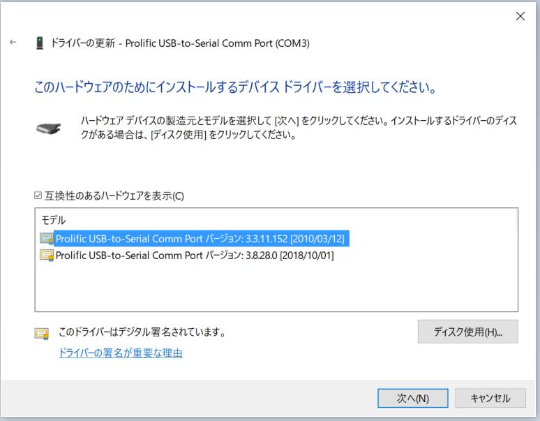 Flytec 6030/Compeo+をWin10で使う方法 _f0171899_22200706.png