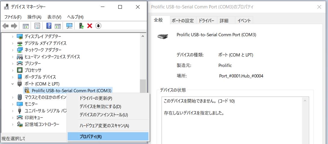 Flytec 6030/Compeo+をWin10で使う方法 _f0171899_22200823.png