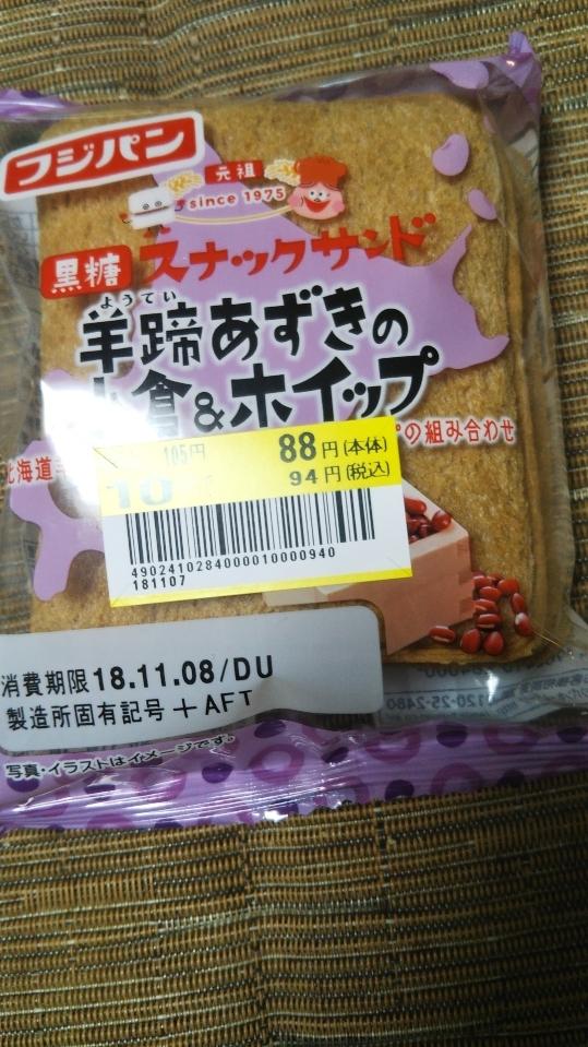 黒糖スナックサンド 羊蹄あずきの小倉&ホイップ_f0076001_23053104.jpg