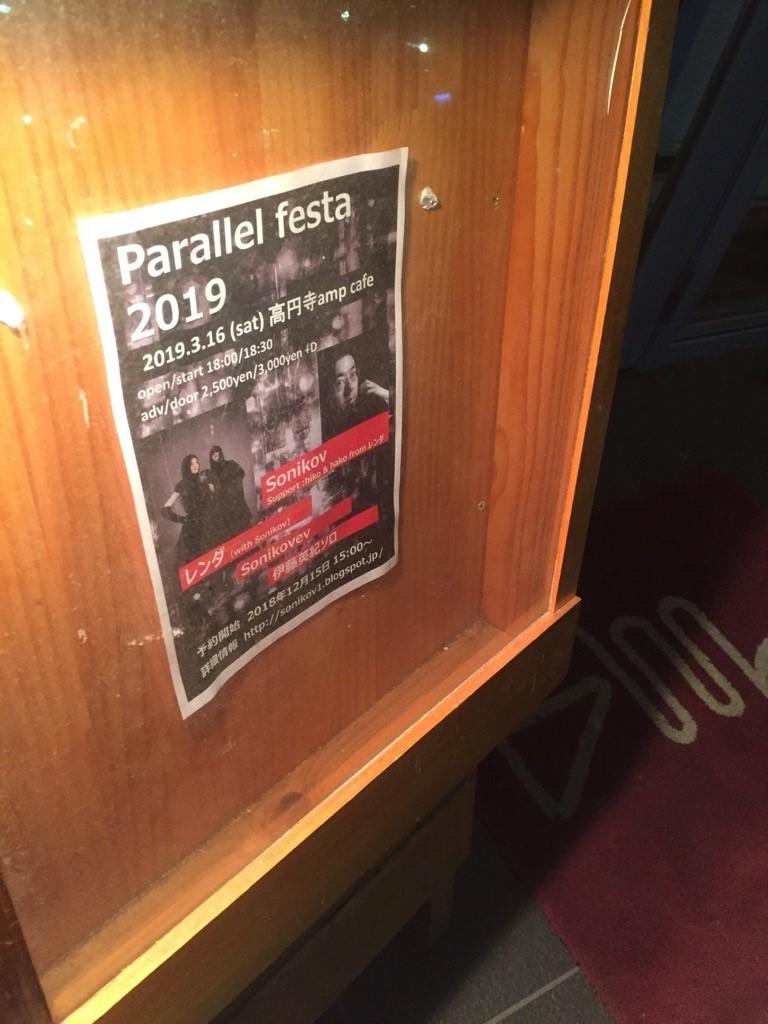Parallel festa 2019~ソニコフどんどん祭り~_e0084214_20581160.jpg