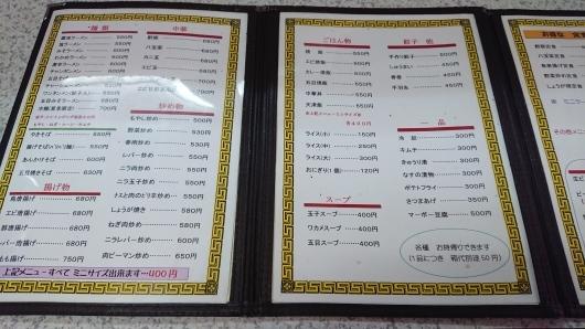 中華料理 珉来_d0030026_22114429.jpg