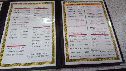 中華料理 珉来_d0030026_22114812.jpg