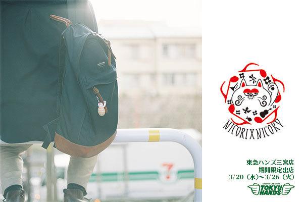 3/20(水)〜3/26(火)は、東急ハンズ三宮店に出店します!!_a0129631_09190602.jpg