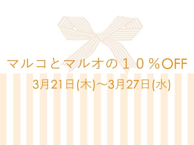 ◆春のマルコとマルオの7日間のお知らせ◆_e0167832_15081682.jpg