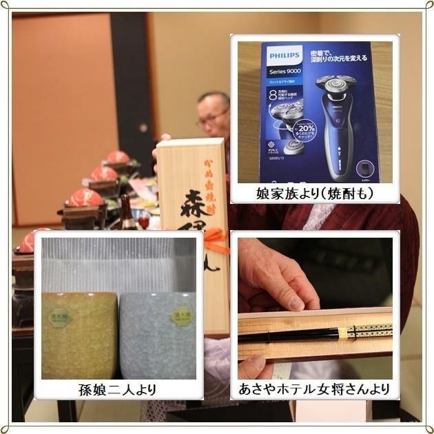 鬼怒川温泉あさやホテルが祝いの席でした(*^_^*)_e0052135_21324885.jpg
