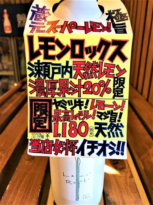 【日本酒】弥山 槽搾り 純米吟醸 無濾過生原酒 こいおまち×八反錦仕込 限定 新酒30BY_e0173738_12581771.jpg