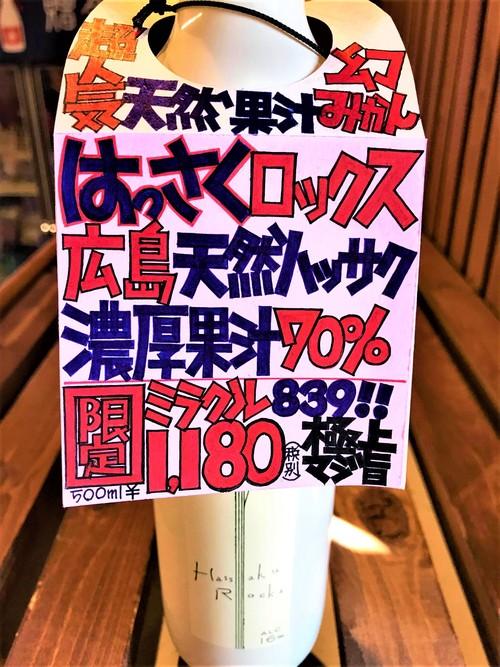 【日本酒】弥山 槽搾り 純米吟醸 無濾過生原酒 こいおまち×八反錦仕込 限定 新酒30BY_e0173738_12582954.jpg