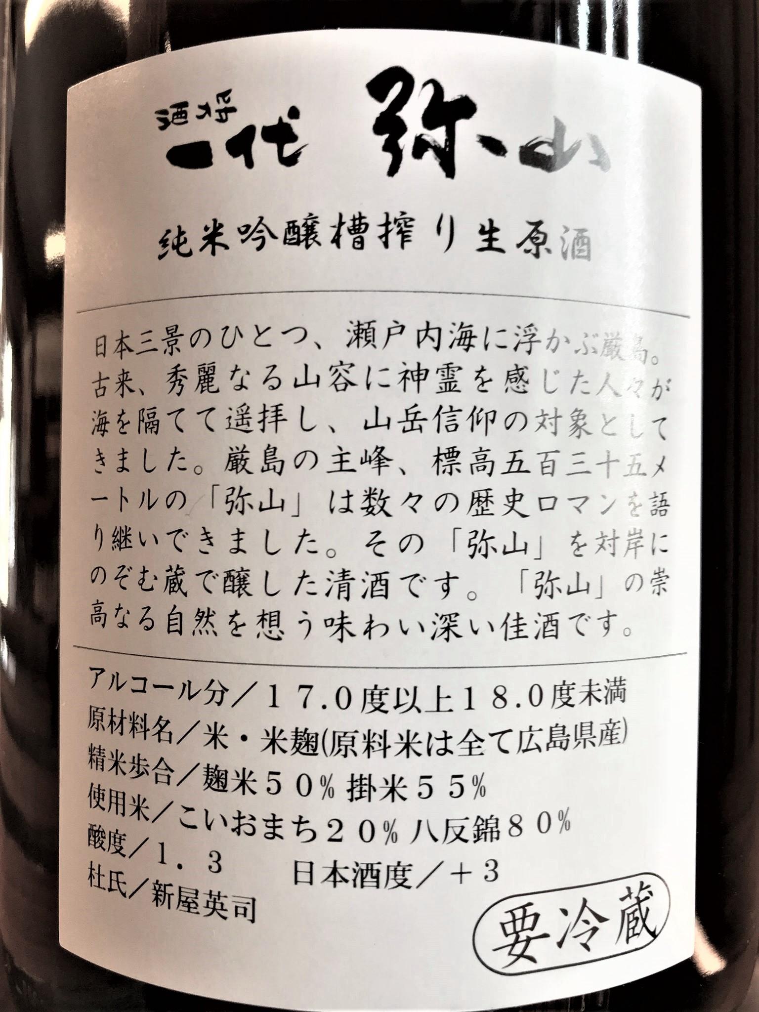 【日本酒】弥山 槽搾り 純米吟醸 無濾過生原酒 こいおまち×八反錦仕込 限定 新酒30BY_e0173738_1355985.jpg