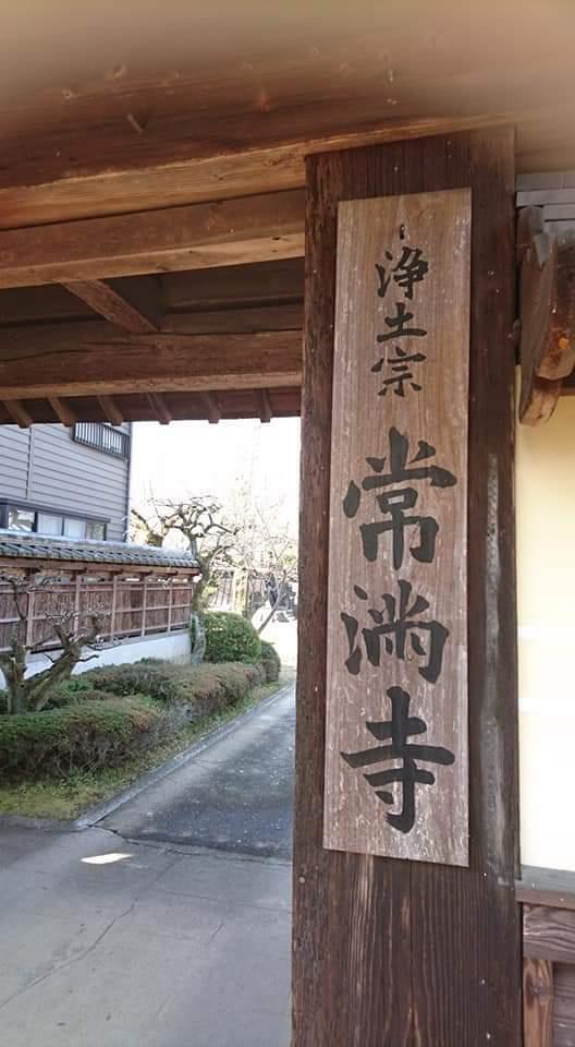 常満寺へ行って来ました!_f0373339_01093387.jpg
