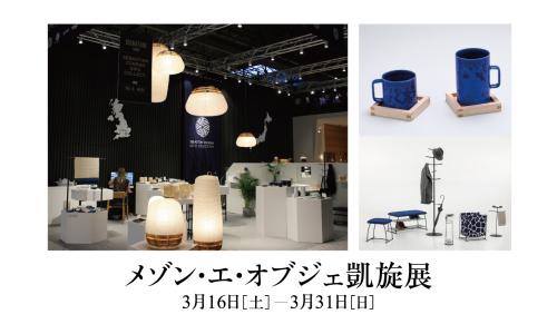 3/16(土)-31(日) メゾン・エ・オブジェ凱旋展