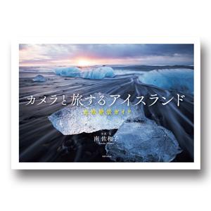 南佐和子写真展「ICELAND  アイスランド 最果てのドラマ」_c0142549_12524053.jpg