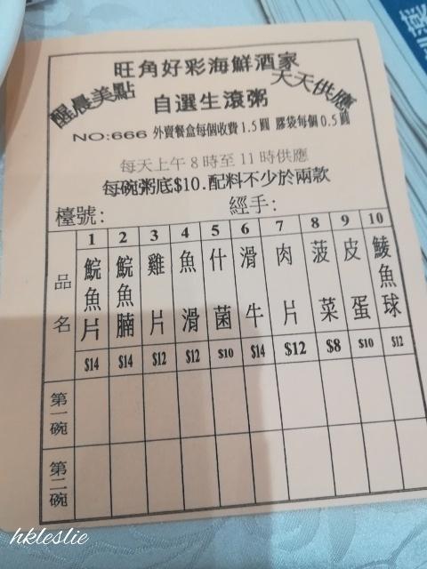 好彩海鮮酒家@太子 2018.12_b0248150_06400821.jpg