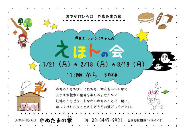 【3/18】今日はえほんの会と竹おじさん_c0120851_00164081.png