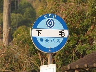 下毛・(熊本県有明町)_d0158053_23435876.jpg