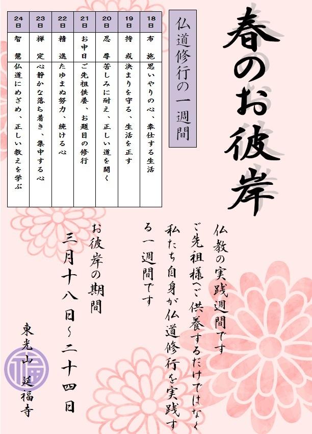 春のお彼岸_d0337958_18203915.jpg