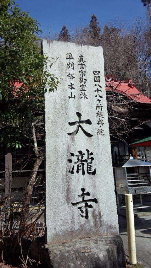 大瀧寺と西照神社_b0018469_15070455.jpg