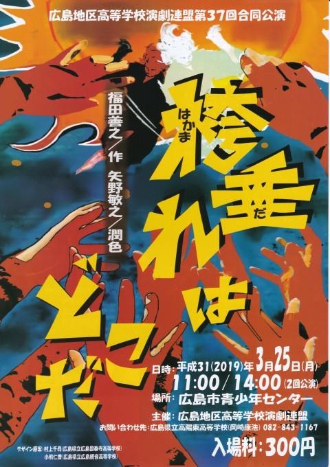 【宣伝】広島地区高等学校演劇連盟第37回合同公演『袴垂れはどこだ』_c0151470_19371861.jpg