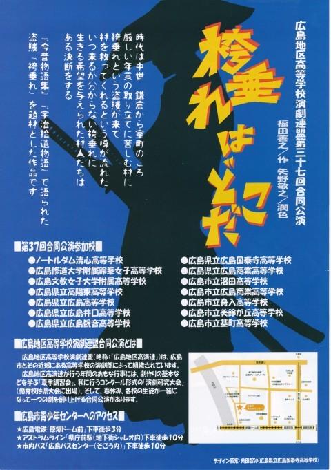 【宣伝】広島地区高等学校演劇連盟第37回合同公演『袴垂れはどこだ』_c0151470_19374786.jpg