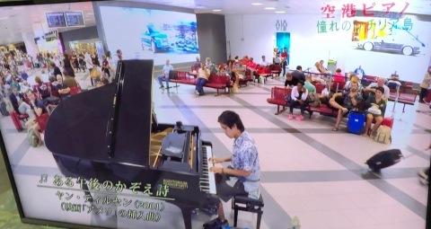 空港ピアノ・駅ピアノ_d0073371_09152900.jpg