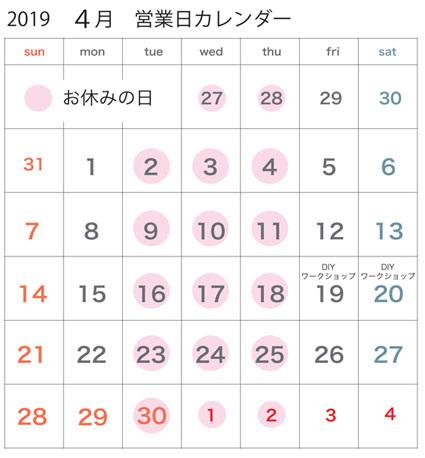 2019年4月営業日カレンダー_c0334574_18534409.jpg