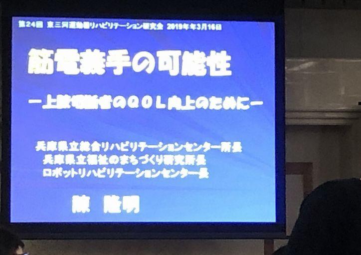 東三河運動器リハビリテーション研究会_c0234975_12005483.jpg