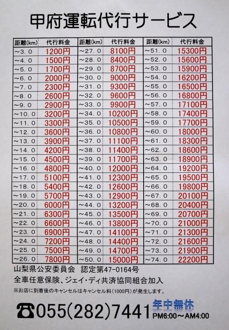 料金改正のお知らせ_f0265982_17212882.jpg
