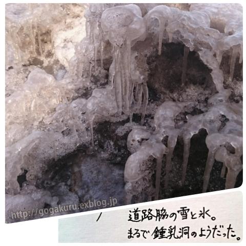 【English】鍾乳洞_e0132084_08230565.jpg