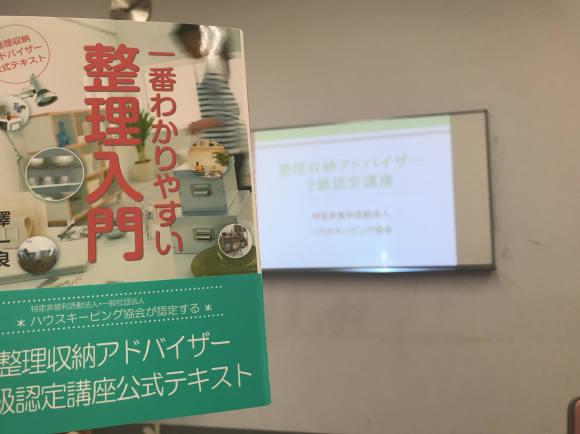 【募集中】6/19・26(水)平日2日開催!整理収納AD2級認定講座_e0303386_18131620.jpg
