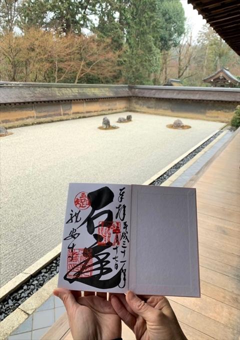 2019年、早春の京都 龍安寺_e0271890_15335492.jpg