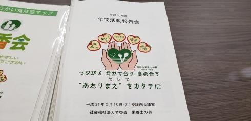栄養部会の報告会_e0175495_20390258.jpg