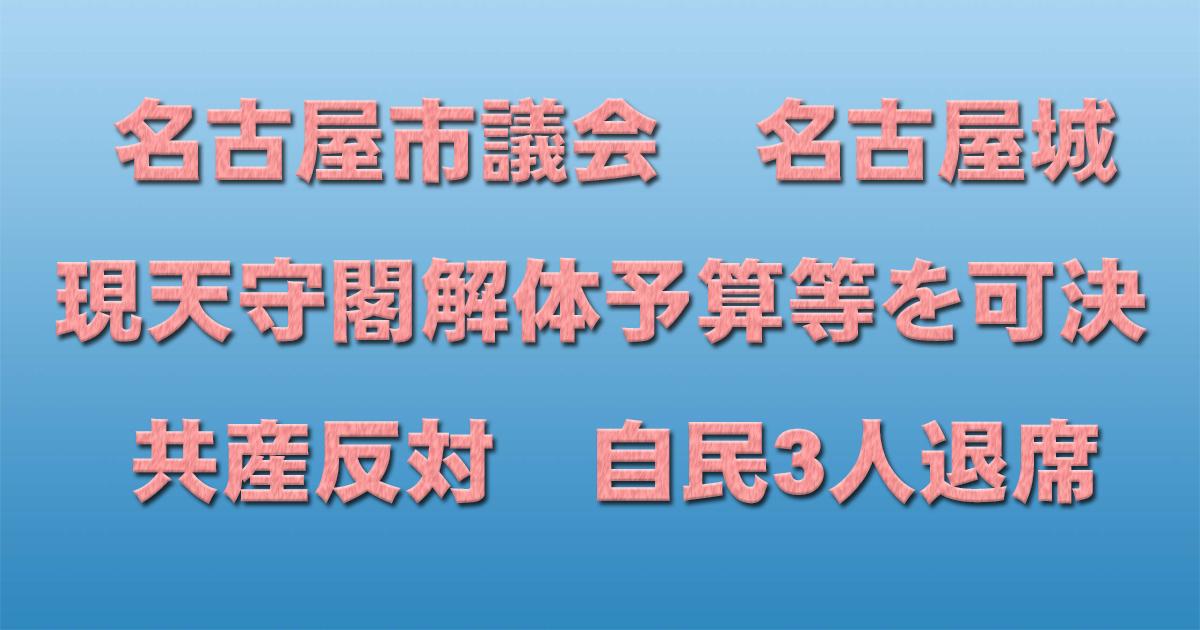 名古屋市議会 名古屋城現天守閣解体予算等を可決 共産反対 自民3人退席 - 市民オンブズマン 事務局日誌