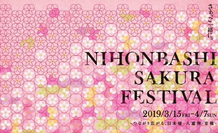 今年も「日本橋 桜フェスティバル」に出展します!_f0194104_12345483.jpg