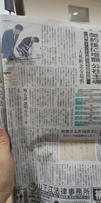 契約後に増額、公社主導 高速5号二葉山トンネル問題_e0094315_12213645.jpg