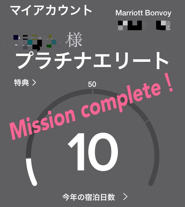 マリオットプラチナチャレンジ☆準備と計画_d0285416_09100294.jpg