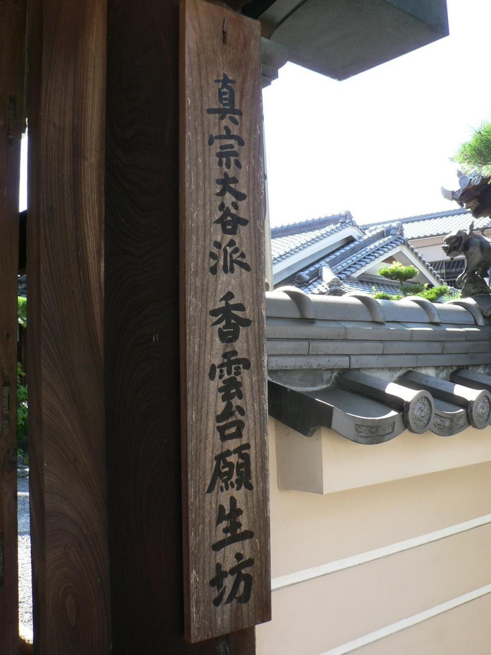 枚方市の寺院  願生坊_c0112559_10172670.jpg