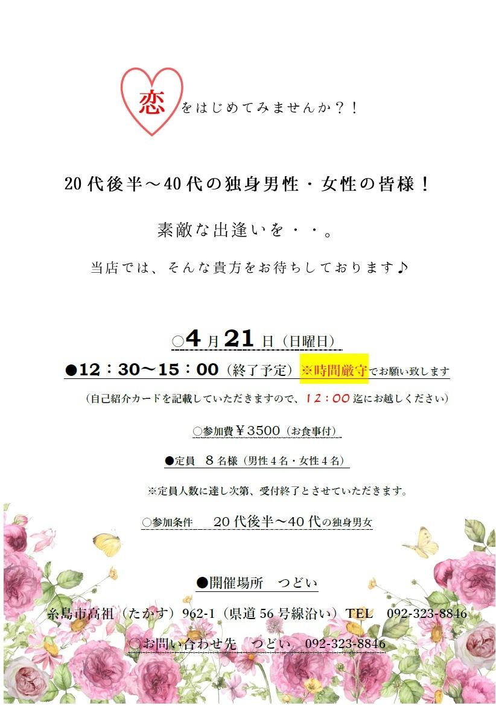 4/21(日)20代後半〜40代 婚活お食事会_e0251361_14303601.jpg