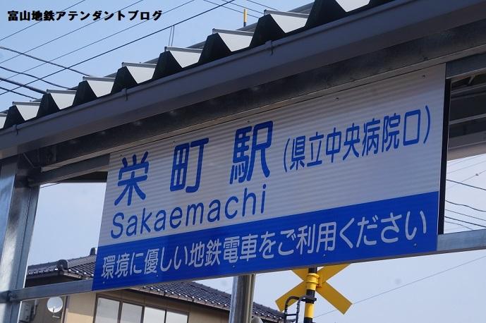 開業しました☆栄町駅!_a0243562_10005232.jpg
