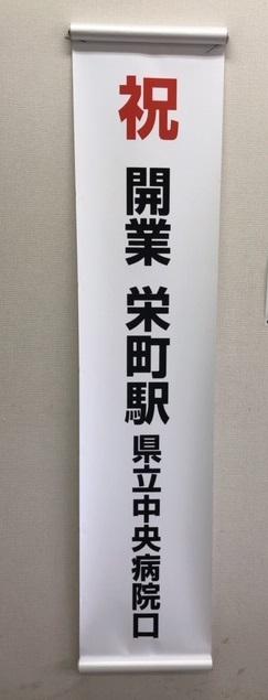 開業しました☆栄町駅!_a0243562_10171686.jpg