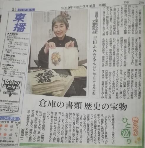稲岡工業株式会社文書保存会の記事_a0111166_06132593.jpg