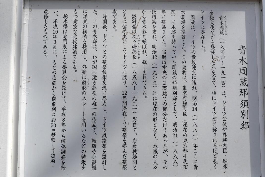 旧青木家那須別邸 ① 2019・03・17_e0143883_20432916.jpg