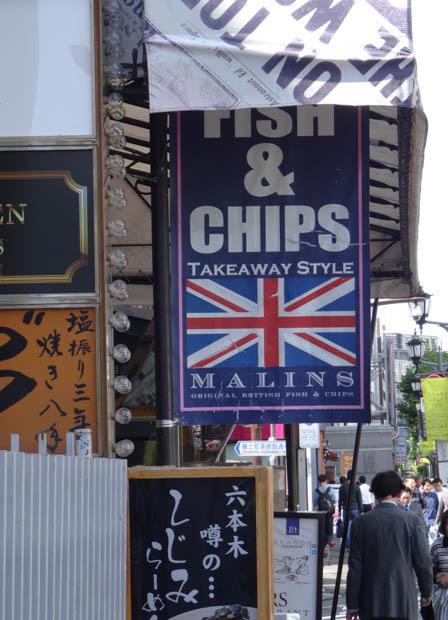 Fish & Chips_b0234690_17102988.jpg