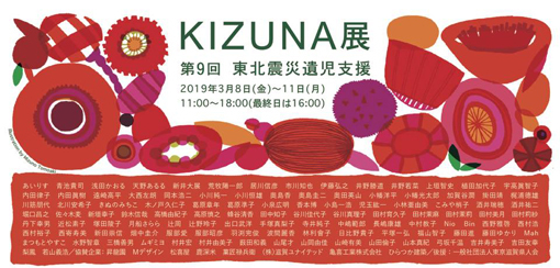 第9回東北震災遺児支援「KIZUNA展」に参加します。_c0282791_20334091.jpg