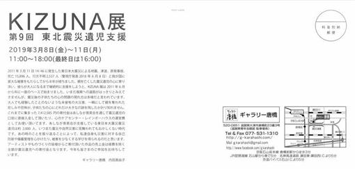 第9回東北震災遺児支援「KIZUNA展」に参加します。_c0282791_20334783.jpg
