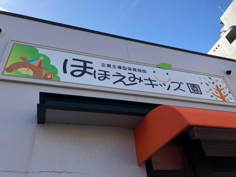 企業主導型保育施設ほほえみキッズ園、名古屋に4月オープン!_e0138299_11023709.jpg
